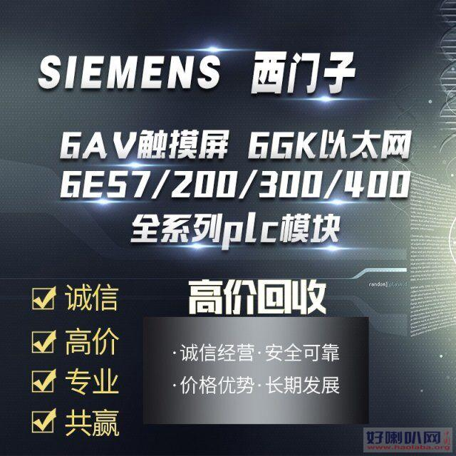 长期信誉回收郑州地区闲置工程余货西门子ABplc