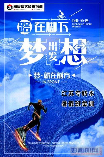 王老师分享:南京五年制专转本学生要不要报培训辅导班
