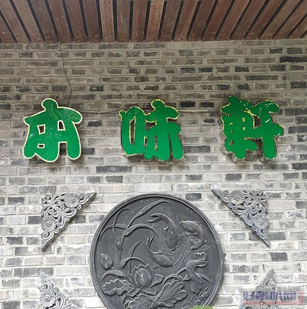 平面发光字使用于招牌门头形象字