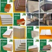 多色可选家装材料木板材 建筑模板工程板材