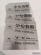 不锈钢标识牌 丝网印刷工艺科室牌