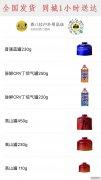 成都户外丁烷气罐专卖全国发货1小时送货上门