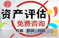 徐州酒店拆迁评估、徐州饭店征收评估、徐州生态农庄损失评估