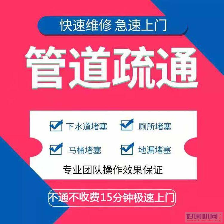 郑州市中原区通下水道的电话