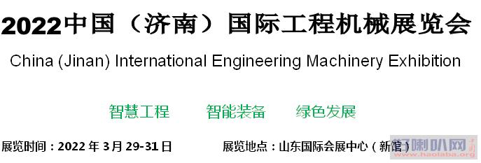 2022中国(济南)国际工程机械展览会