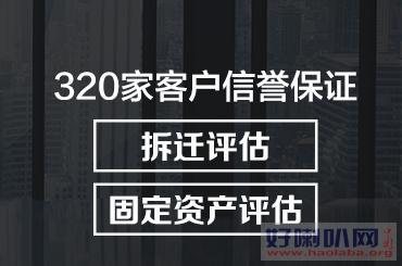 郑州建材厂拆迁损失评估、水泥厂征收补偿评估、加工厂评估