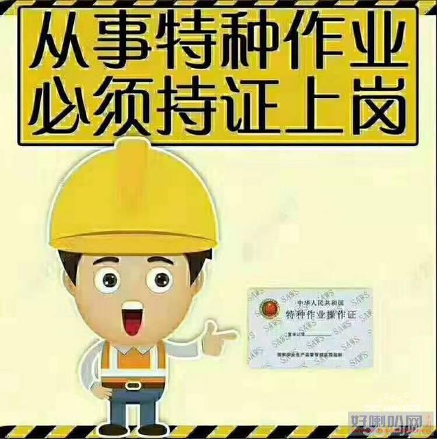 乌鲁木齐一般要去什么地方报考低压电工操作证