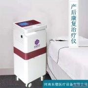低频产后理疗仪
