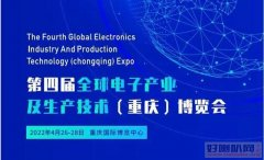 2022第四届全球电子产业及生产技术(重庆)博览会