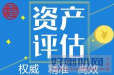 福州酒店征收补偿评估、饭店拆迁评估、食品厂征收评估