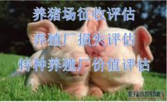 青岛养殖场拆迁评估、养猪厂征收补偿评估、鱼塘征地补偿评估