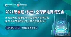 2021第九届全球新电商博览会|杭州网红电商展