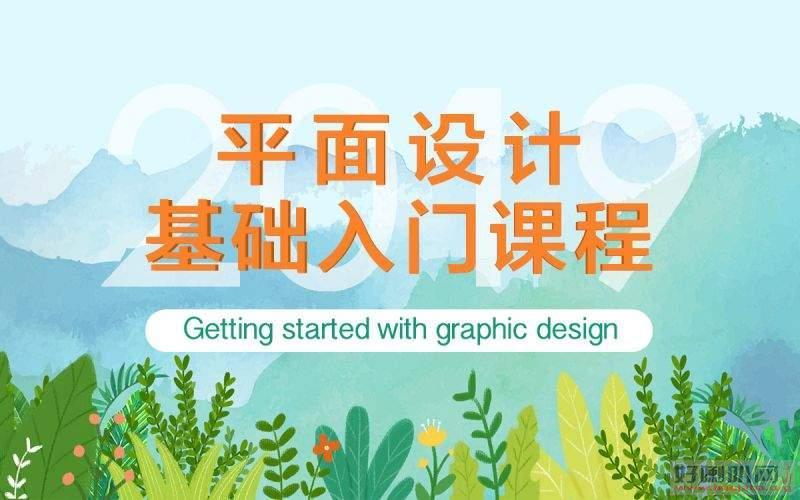 乌鲁木齐平面设计广告文字排版设计培训班