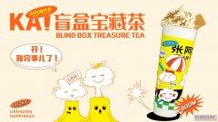 """""""张阿姨奶茶""""全新推出盲盒宝藏茶咯,畅饮体验再添惊喜!"""